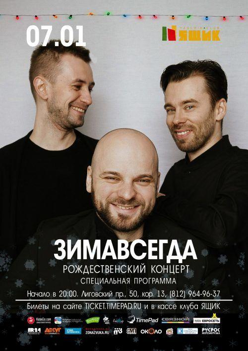 Концерт группы Зимавсегда 7 января
