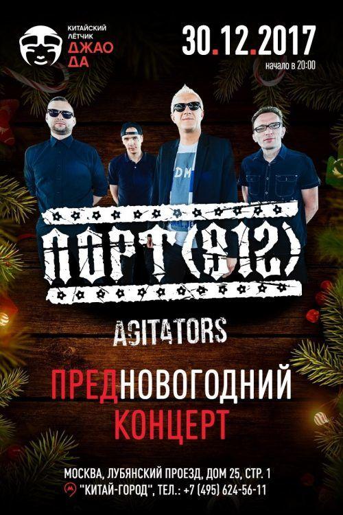Концерт группы ПОРТ(812) 30 декабря