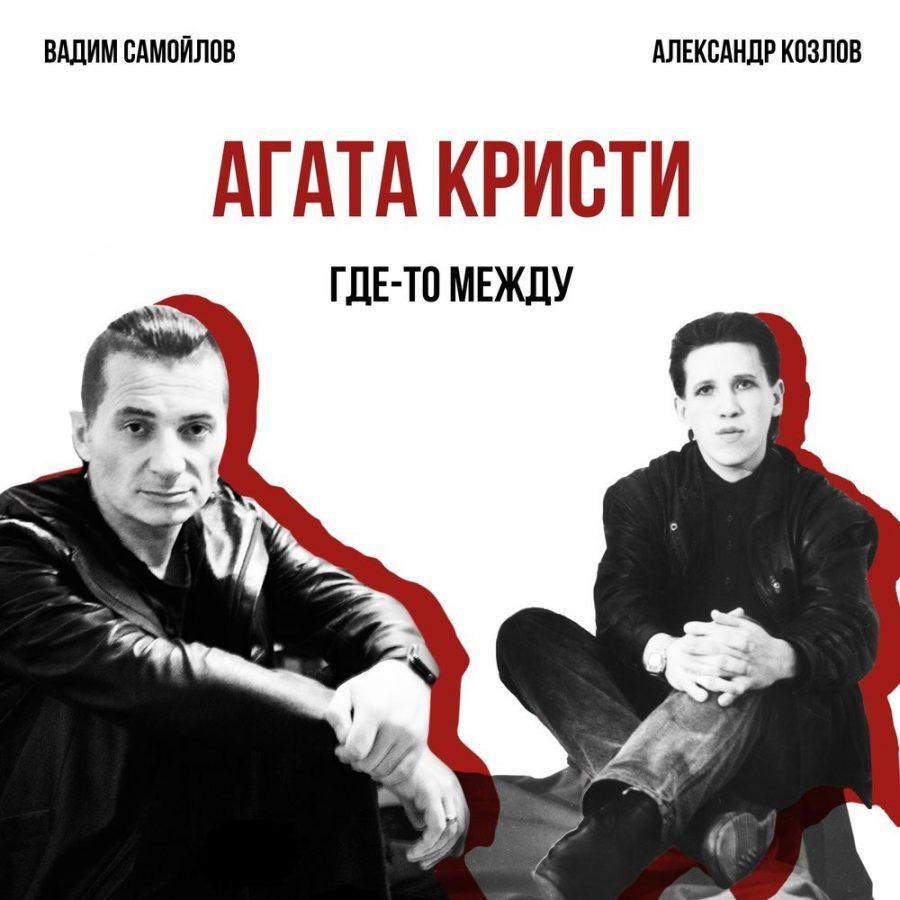 Сингл Агата Кристи – Где-то между