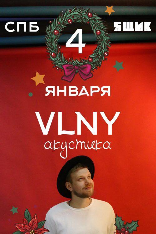 Концерт VLNY 4 января
