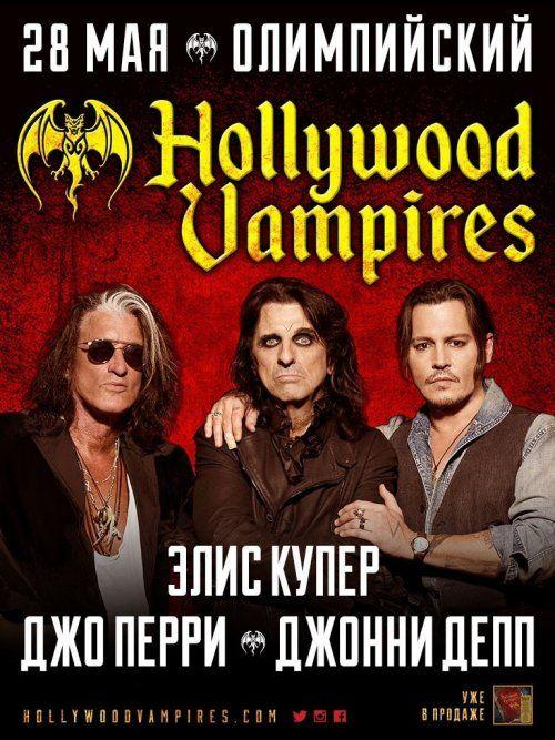 Концерт Hollywood Vampires 28 мая