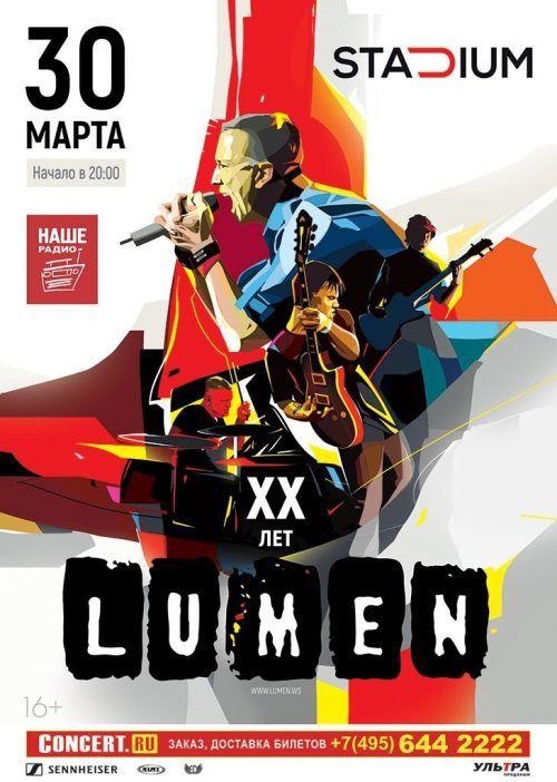 Концерт Lumen 30 марта