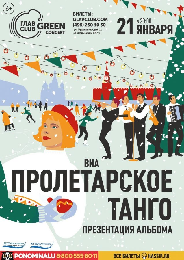 Концерт ВИА «Пролетарского танго» 21 января в ГЛАВCLUB GREEN CONCERT   Eatmusic