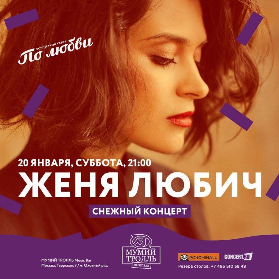 Билеты на концерт Жени Любич 20 января в Мумий Тролль баре