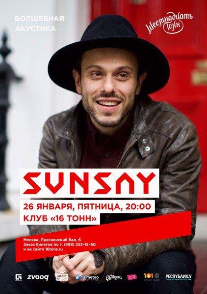 Билеты на концерт группы SunSay в клубе 16 Тонн в Москве