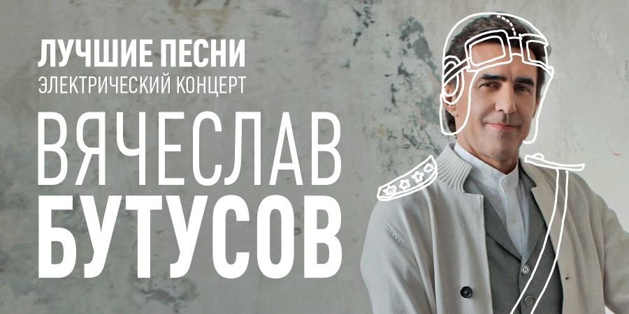 Вячеслав Бутусов Концерт в Москве: 10 февраля, 19:00