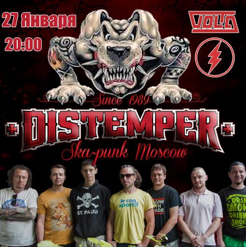 Концерт Distemper 27 января