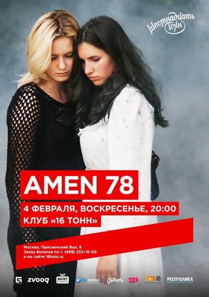 Концерт группы Amen 78 4 февраля