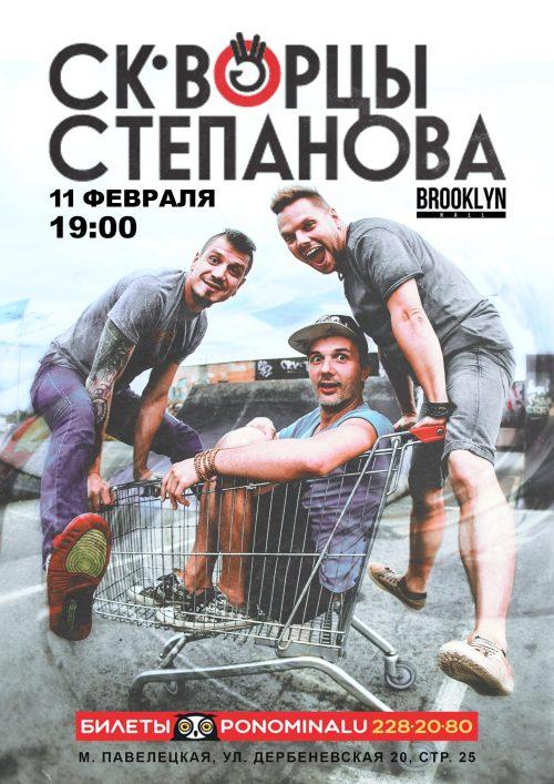 Концерт группы Скворцы Степанова 11 февраля