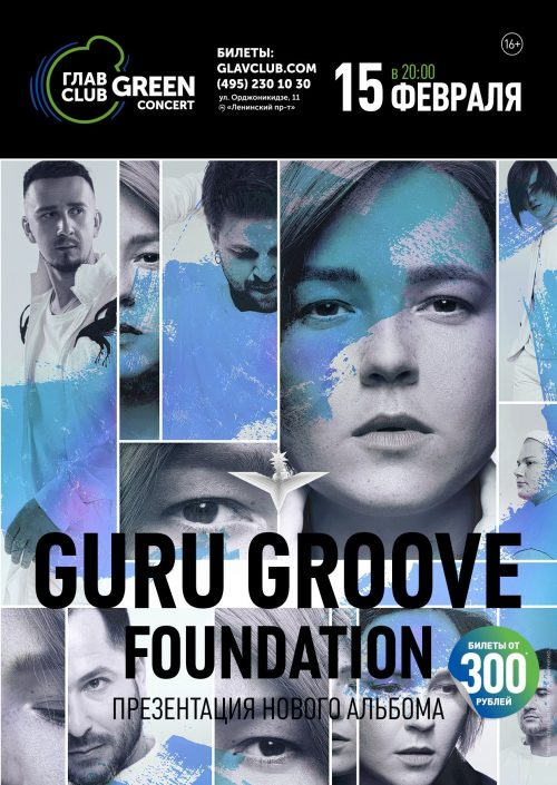 Концерт Guru Groove Foundation 15 февраля