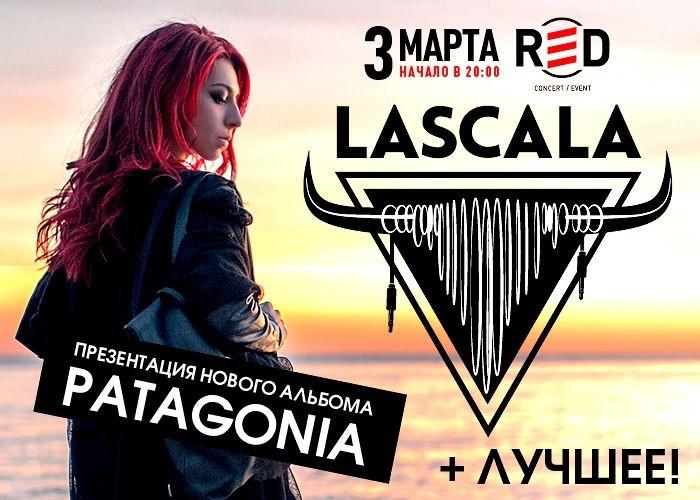 Концерт группы LaScala 3 марта