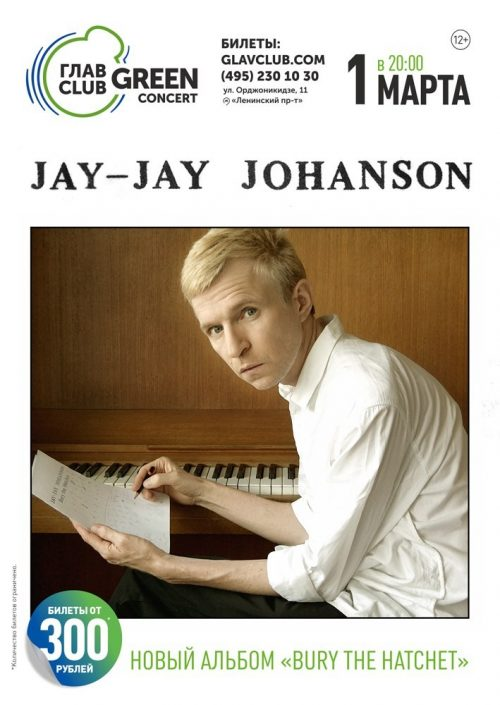 Концерт Jay-Jay Johanson 1 марта