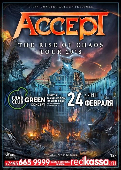 Концерт Accept 24 февраля