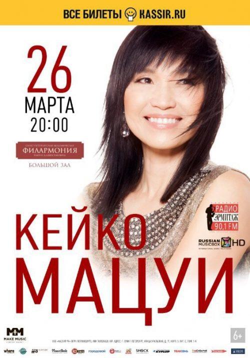 Концерт Keiko Matsui 26 марта