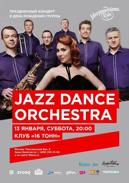Концерт Jazz Dance Orchestra 13 января