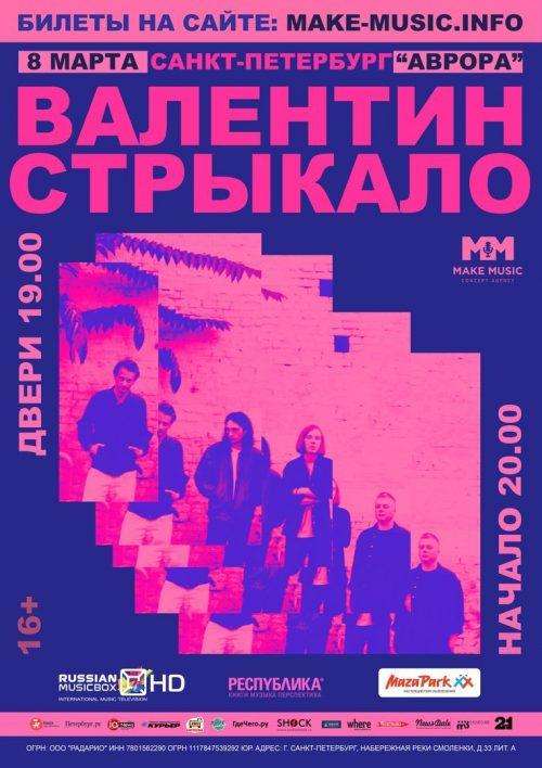 Концерт группы Валентин Стрыкало 8 марта