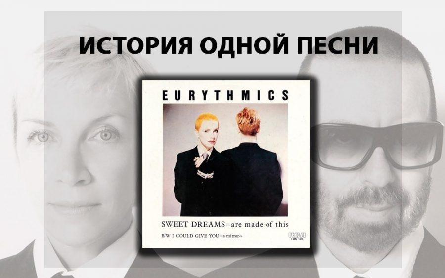 Слушать сингл Eurythmics - Sweet Dreams (Are Made Of This):