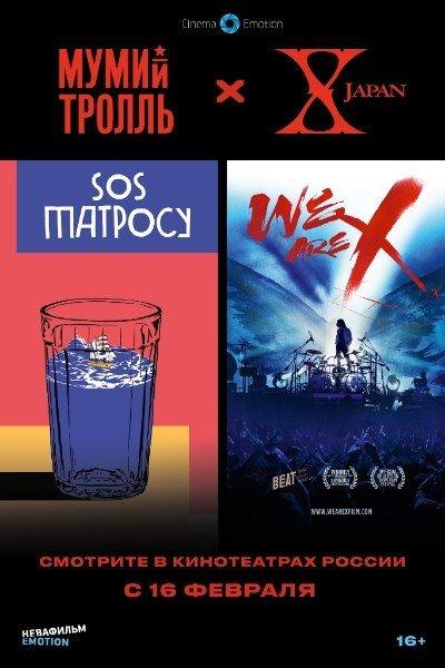 Фильмы о рок-группах X Japan и Мумий Тролль