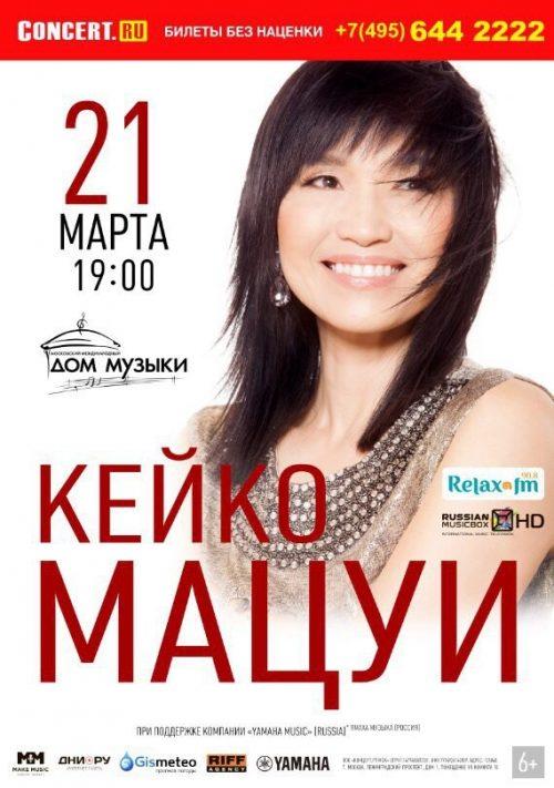 Концерт Keiko Matsui 21 марта