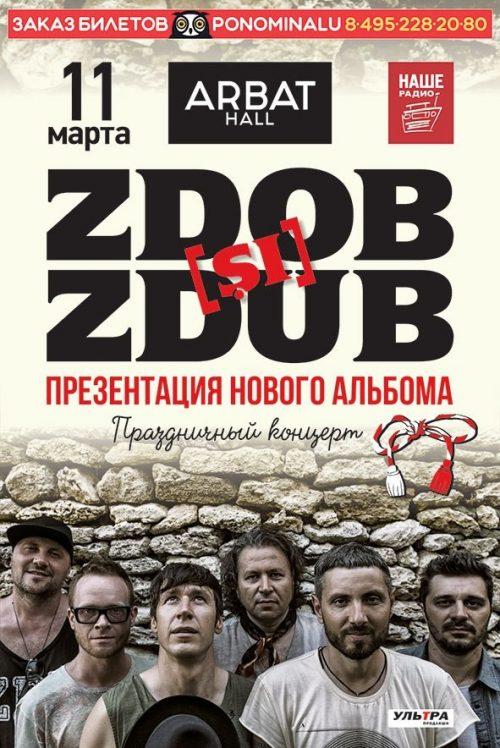 Концерт Zdob si Zdub 11 марта