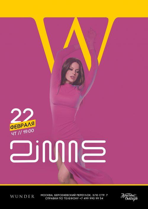 Концерт Zimne 22 февраля