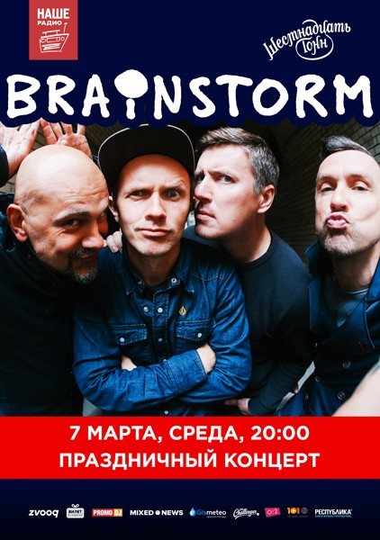 Концерт Brainstorm 7 марта