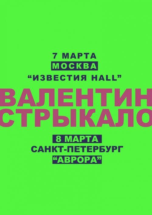 Концерт группы Валентин Стрыкало 7 марта