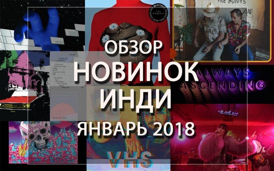 """Обзор новинок января 2018 в жанре """"инди"""""""