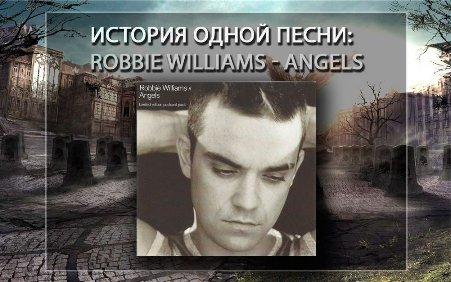 История одной песни: Robbie Williams - Angels