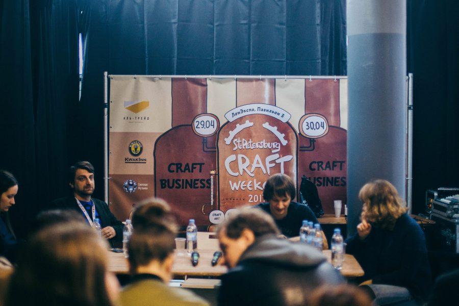фестиваль St. Petersburg Craft Event 2018