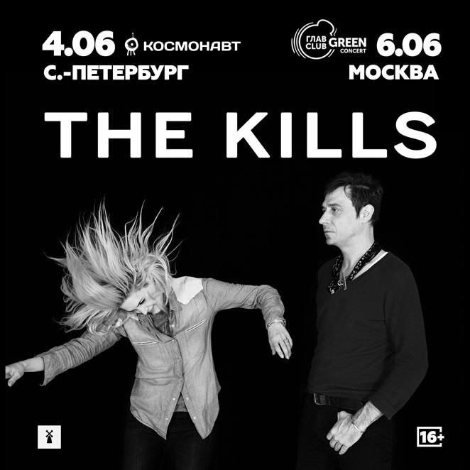 Концерты The Kills в России состоятся в июне 2018 года