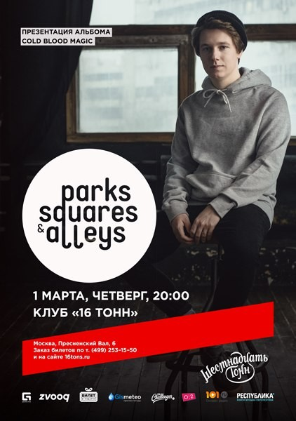 Концерт Parks, Squares And Alleys 1 марта