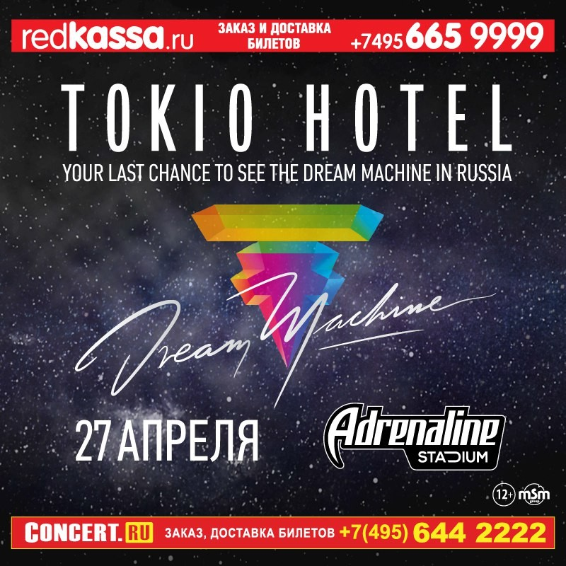 Концерт TOKIO HOTEL 27 апреля