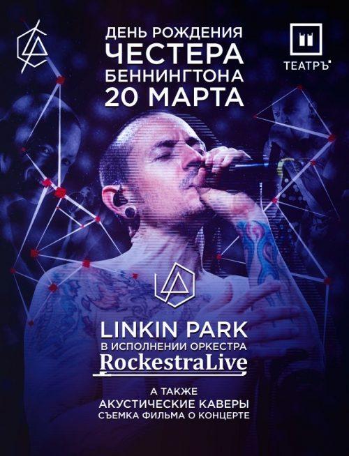 Концерт RockestraLive 20 марта