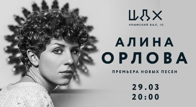 Билеты на концерт Алины Орловой в ЦДХ в Москве
