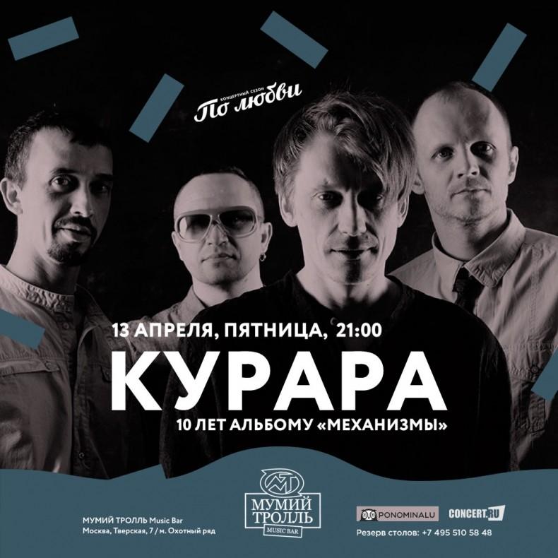 13 апреля группа Курара даст большой концерт в Мумий Тролль Баре в Москве.