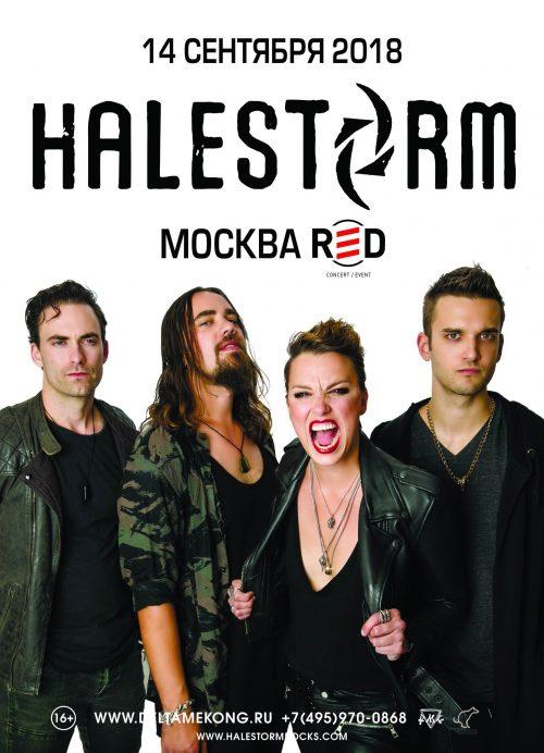 Концерт Halestorm 14 сентября