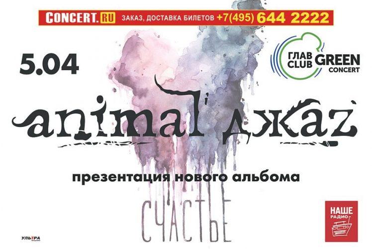 Концерт Animal ДжаZ 5 апреля