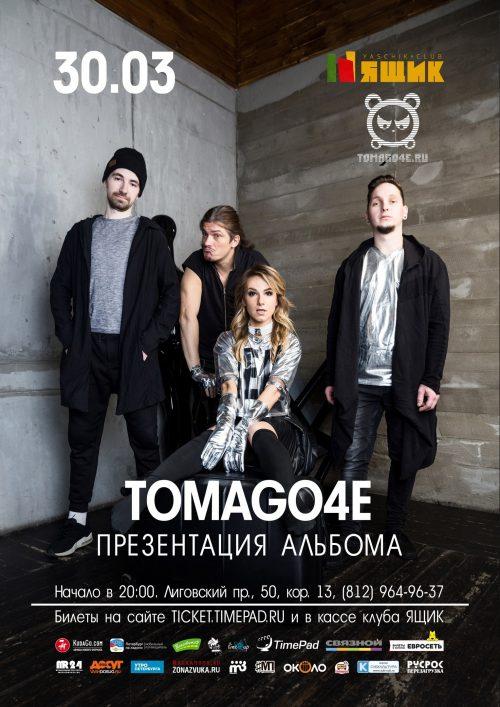 Концерт группы ТОМАGO4E 30 марта