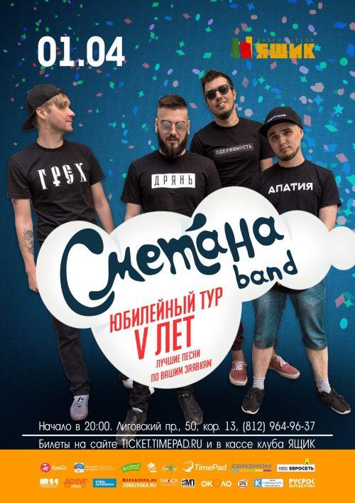 Концерт СМЕТАНА band 1 апреля