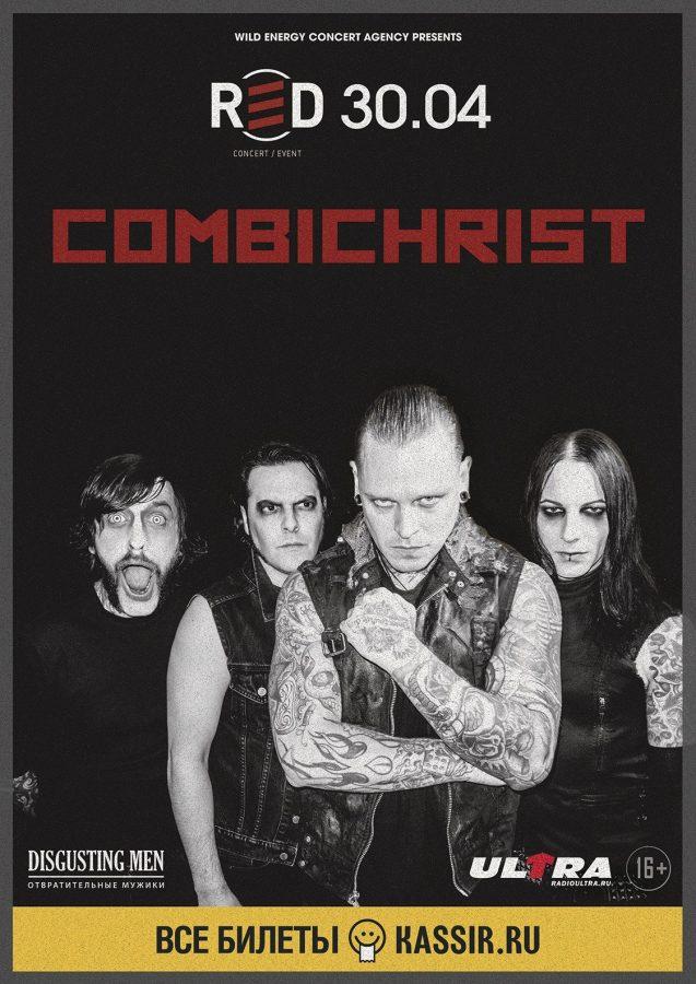 Концерт Combichrist в Москве состоится в конце апреля