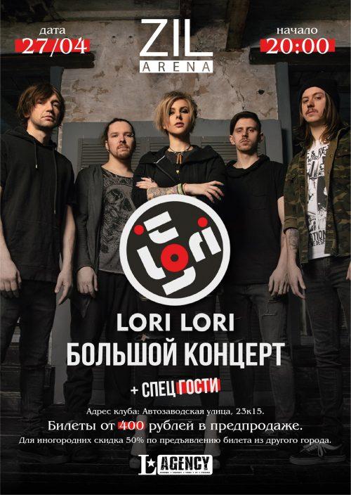 Концерт группы LORI! LORI! 27 апреля