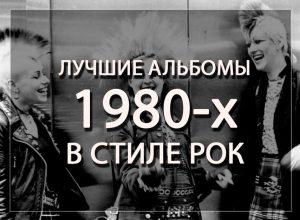Лучшие альбомы 1980-х в стиле «рок»: