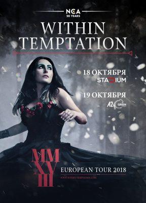Концерт Within Temptation 18 октября