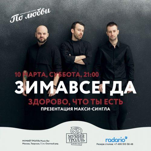 Концерт группы Зимавсегда 10 марта