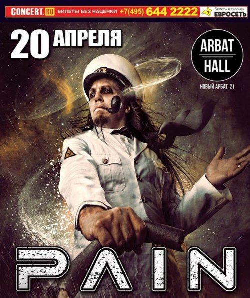 Концерт PAIN 20 апреля