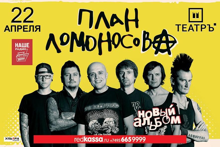 Концерт группы План Ломоносова 22 апреля