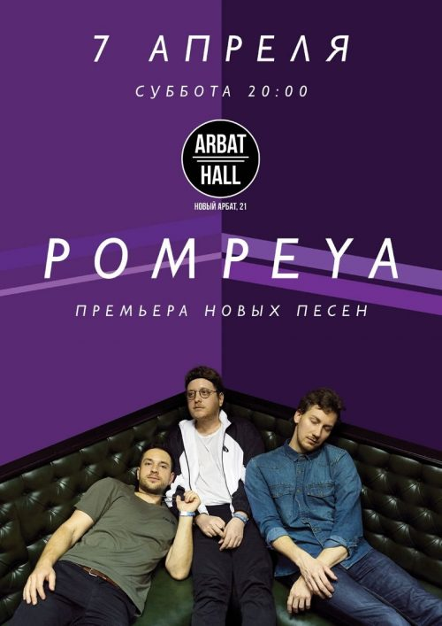 Концерт POMPEYA 7 апреля