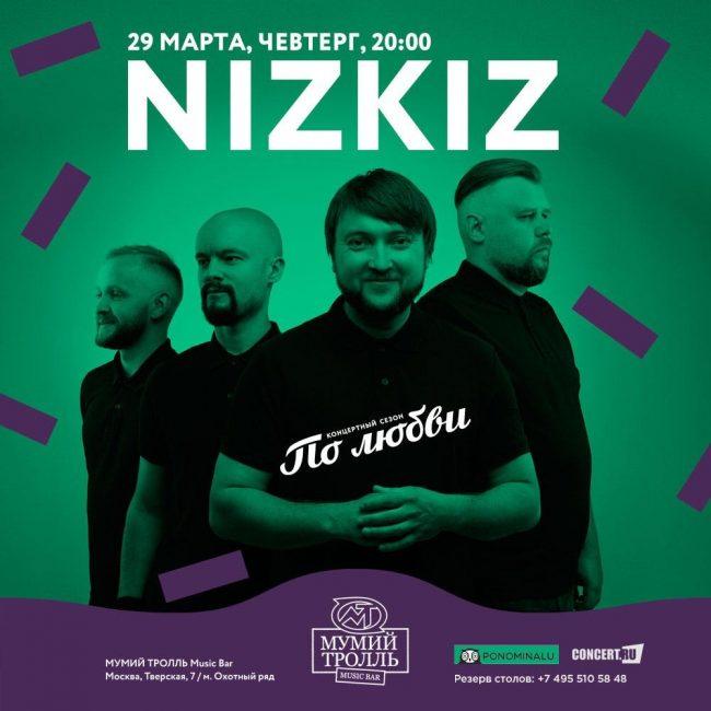 Концерт группы NIZKIZ 29 марта