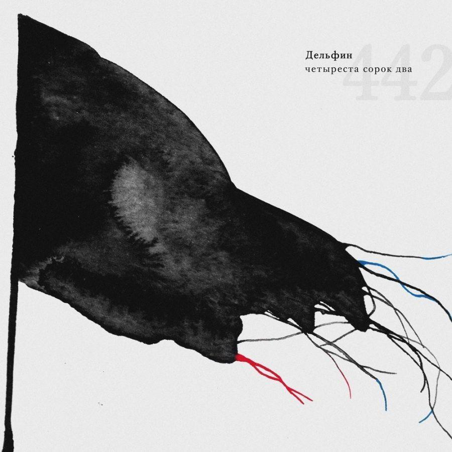 Слушать альбом Дельфин – 442: рецензия